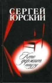 Image result for юрский кто держит паузу