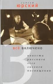 Image result for юрский Всё включено