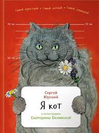 Image result for юрский Я-кот