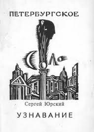 Image result for юрский узнавание